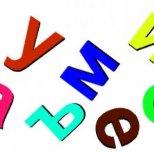 Какво показва първата гласна буква в името ви