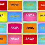 Какво представляват вибрациите на името