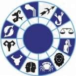 Дневен хороскоп за вторник 14 октомври 2014