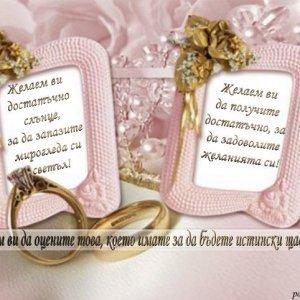 Поверия за щастлив брак