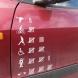 Забавен шофьор от Русе води статистика за \
