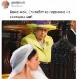 10 доказателства, че всички сватби са едни и същи!