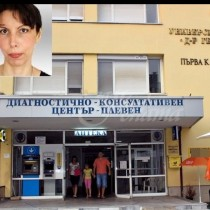 Нов кошмар в плевенската болница-Заради докторката не мога да имам повече деца!