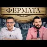От Фермата потвърдиха участието на един от най-готините пичове-музиканти в България