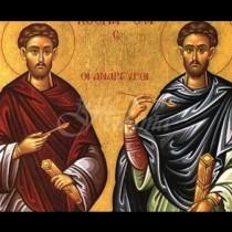 В четвъртък честваме паметта на двама братя-чудотворци и имен ден празнуват 4 имена