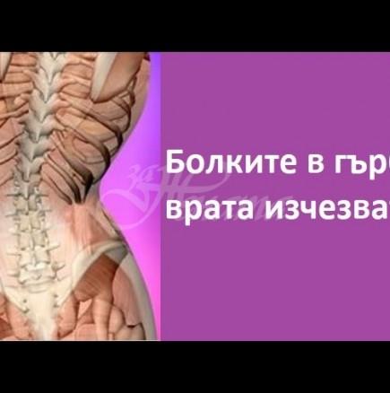 Най-добрите и лесни упражнения при болки в гърба и шията-Остеопат даде рецепта, която лекува