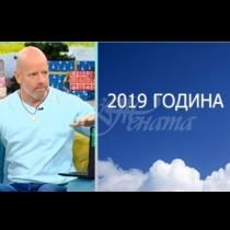 Световноизвестният астролог Гал Сасон с предвещание за 2019 и за България