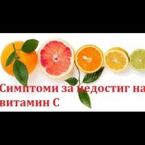 Шест важни симптома за недостиг на витамин С!