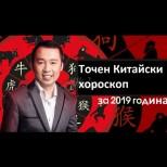 Точен Китайски хороскоп на Кевин Фунг за 2019 година-Златно време за всички родени в годината на Свинята
