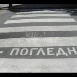 12-годишно дете в тежко състояние, след като е блъснато на пешеходна пътека в София