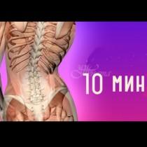 10 минути на ден и забравих за сковаващите болки в гърба