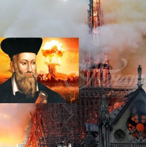 Още Нострадамус  е предсказал опостушителния пожар в Нотр Дам и е предупредил
