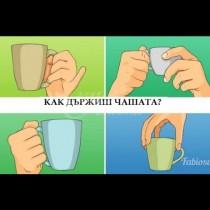 Този простичък навик издава една тайна черта от характера ти: а ти как точно държиш чашата с кафе?