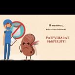 8 вредни навика, които бавно и сигурно убиват бъбреците ни - бъдете информирани и здрави: