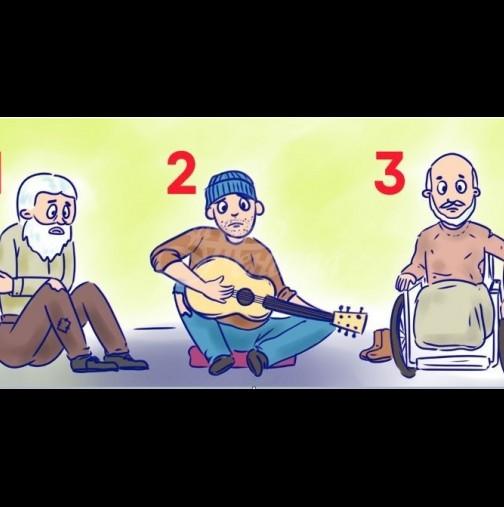 Кой от тримата клошари лъже и не заслужава да му се дава милостиня