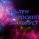Пълен хороскоп за АВГУСТ - ако сте от огнените знаци ОВЕН, ЛЪВ, СТРЕЛЕЦ ще получите всичко, което искате през този месец!