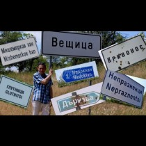 Ето топ 5 на най-смешните и абсурдни имена на села у нас. А вие сещате ли се за още? (Снимки):