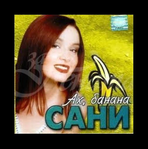 Помните ли фолк певицата Сани, няма да повярвате как изглежда днес и какво преживя (снимка)