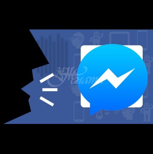 9 функции на Facebook Messenger, които ще ви зарадват много, а дори и не предполагате за тях