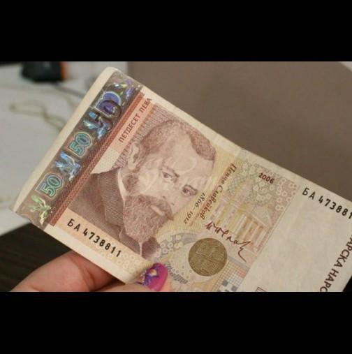 От 1 ноември БНБ пуска нова банкнота от 50лв. Ето как изглежда (снимки)