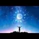 Идва денят на силна космическа енергия, в който молитвите ни ще бъдат чути: