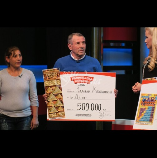Здравко спечели 500 000 лева от лотарията, дъщеря му100 000, а жена му 10 000 лева