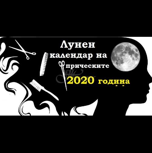 Лунен календар на прическите 2020 - кога прическата ще е успешна, кога боята ще хване и кога да не пипаме косата: