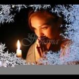 Какво да правим в новогодишната нощ, за да се сбъднат и най-съкровените ни желания: