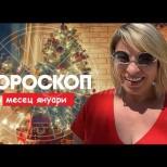 Хороскопът на Анджела Пърл за януари -Телец-Много обещаващо и успешно начало на годината, Водолей-време на стабилност и мир