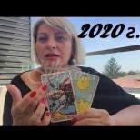 ТАРО Прогнозата на Анжела Пърл за 2020 г.: ОВЕН, финансовият поток ще се увеличи. РАК, слушайте интуицията си. ЛЪВ, високи постижения!
