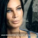 Цеци Красимирова-Ще имам бебе