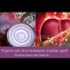 Биологичен лек с червен лук за пълно възстановяване на черния дроб - помага и при цироза!