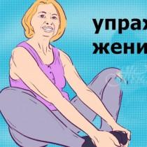 Жизнено важни упражнения за жените над 40- добро здраве и перфектно тяло са в кърпа вързани с тях (снимки)