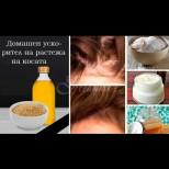 Домашен ускорител на растежа на косата - спира омазняването, сгъстява и я прави лъскава: