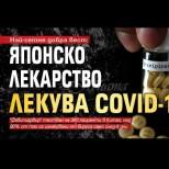 Японското лекарство е ефективно при коронавирус, доказа го тест с пациенти!
