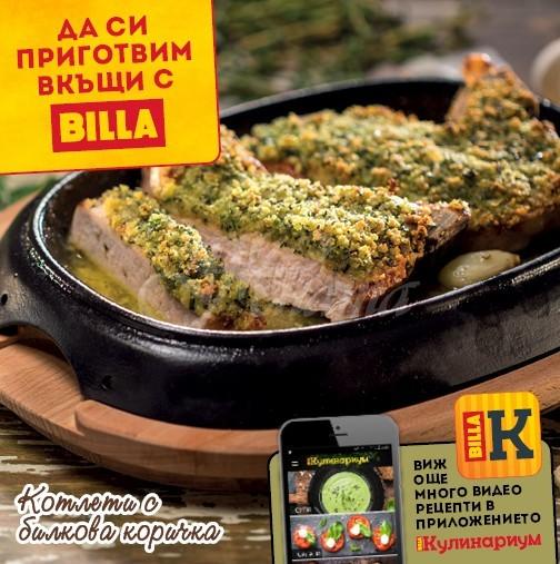 Мобилното приложение BILLA Кулинариум те превръща в истински факир в кухнята с няколко клика!