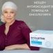 ВИТАЦЕПТИН - иновативен имуностимулатор, който решава важни проблеми от глобален характер
