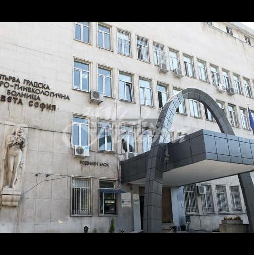Бейби бум в софийска болница