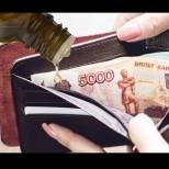 Защо трябва да си капнете ароматни масла в портфейла