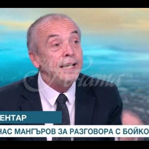 Борисов към Мангъров-Ако бях жена, щях да ти пусна-Видео