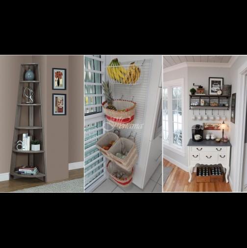 20 свежи идеи как да използваме рационално ъглите вкъщи - малки хитрости за повече място (Снимки):