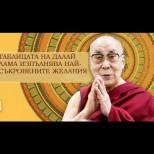 Вълшебната таблица на Далай Лама сбъдва най-съкровените желания - затвори очи и избери число: