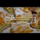 Пухкав плодов сладкиш с газирано - мекичък, сочен и разкошно сладък! (Видео)
