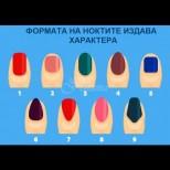 Няма скрито-покрито! Формата на ноктите казва всичко за характера, дори да не искаме: