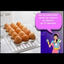 Ето как яйцата от магазина да траят до 12 месеца - простичко и сигурно: