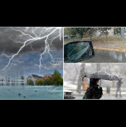 Днес времето ни връхлита с пълна сила - ето къде ще е най-страшно: