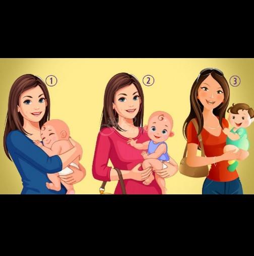 Коя жена НЕ е истинската майка? Изберете отговор и проверете какво може да каже за вашата личност.