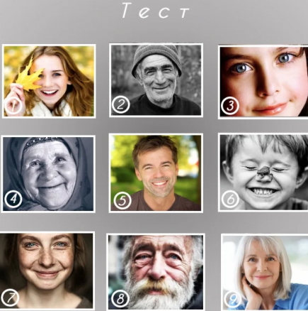 Изберете лицето, което ви харесва - Тестът, който разкрива скритите тайни на душата ви: