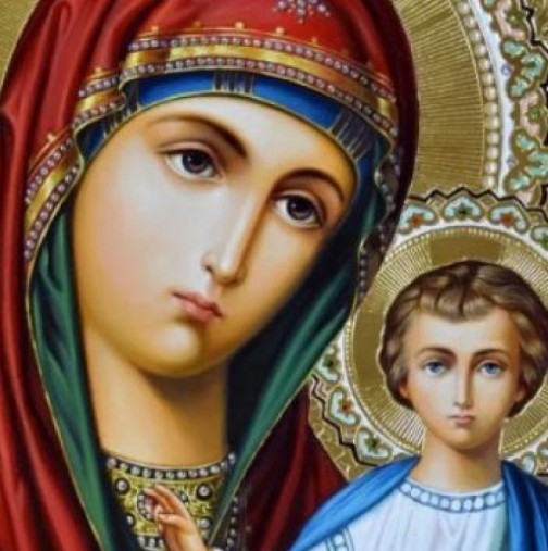 Днес се почита Света Богородица