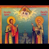 Красиви имена черпят днес за двама светии-мъченици, свързани с древна легенда: